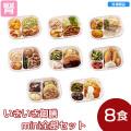 【冷凍】いきいき御膳 mini全部セット 虹(8個入) 低たんぱく食品