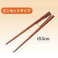 楽々箸 ピンセットタイプ 小 19.5cm