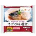 【冷凍介護食】摂食回復支援食あいーと さばの味噌煮 66g
