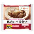【冷凍介護食】摂食回復支援食あいーと 豚肉の生姜焼き 66g
