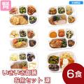 【冷凍】いきいき御膳 お魚セット 潮(6個入)