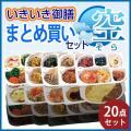 【冷凍】いきいき御膳 まとめ買いセット 空(20個入)