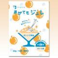 まぜてもジュレ オレンジ風味 56g