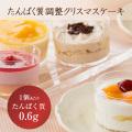 【冷凍】たんぱく調整 ケーキセット