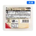 らくらく食パン(プレーン) 90g