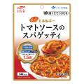 S)もっとエネルギー トマトソースのスパゲッティ 120g