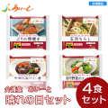 【冷凍介護食】摂食回復支援食あいーと 晴れの日セット(4個入)