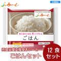 【冷凍介護食】摂食回復支援食あいーと ごはん 12食セット