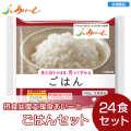 【冷凍介護食】摂食回復支援食あいーと ごはん 24食セット