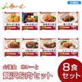 あいーと 贅沢お肉セット(8個入) 介護食 やわらか食 ソフト食