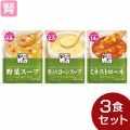 ゆめレトルト スープ 3種セット
