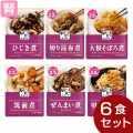 ゆめレトルト 副菜 6種セット