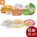 栄養サポートゼリー 6種セット