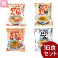 低たんぱく即席麺 4種セット