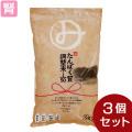 みしまのたんぱく質調整米1/50 3個セット 【送料無料】