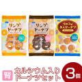 カルシウム入りドーナツ 3種セット
