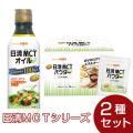 日清MCTシリーズ 2種セット