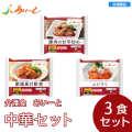 【冷凍介護食】摂食回復支援食あいーと 中華セット(3個入)