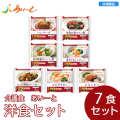 【冷凍】介護食あいーと 洋食セット(7個入)