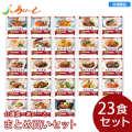 【冷凍介護食】摂食回復支援食あいーと おかずまとめ買いセット(23個入)