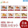 【冷凍介護食】摂食回復支援食あいーと 和食セットA(8個入)