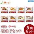 【冷凍介護食】摂食回復支援食あいーと 和食セットB(8個入)