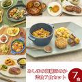 【冷凍】みしまの御膳ほのか 洋食7食セット