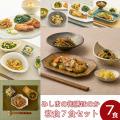 【冷凍】みしまの御膳ほのか 和食7食セット