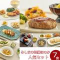【冷凍】みしまの御膳ほのか 定番7食セット