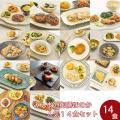 S)【冷凍】みしまの御膳ほのか 14食セット
