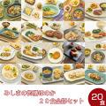 【冷凍】みしまの御膳ほのか 20食全部セット