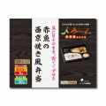 【冷凍介護食】摂食回復支援食あいーと 赤魚の西京焼き風弁当 290g
