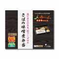 【冷凍介護食】摂食回復支援食あいーと さばの味噌煮弁当 279g