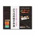 【冷凍介護食】摂食回復支援食あいーと ぶりの照焼き弁当 292g