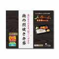 【冷凍介護食】摂食回復支援食あいーと 鶏の照焼き弁当 296g
