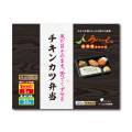 【冷凍介護食】摂食回復支援食あいーと チキンカツ弁当 281g