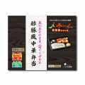 【冷凍介護食】摂食回復支援食あいーと 酢豚風中華弁当 280g