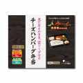 【冷凍介護食】摂食回復支援食あいーと チーズハンバーグ弁当 300g