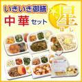 【冷凍】いきいき御膳 中華セット 星(6個入)