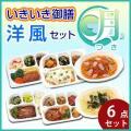 【冷凍】いきいき御膳 洋風セット 月(6個入)