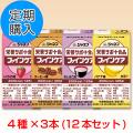 【定期購入】ファインケア  バラエティーセット 125ml×12本