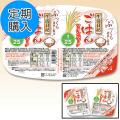 【定期購入】生活日記ごはんツインパック1/25  (140g×2)×20食【同梱不可】