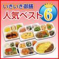 【冷凍】いきいき御膳 人気セット(6個入)