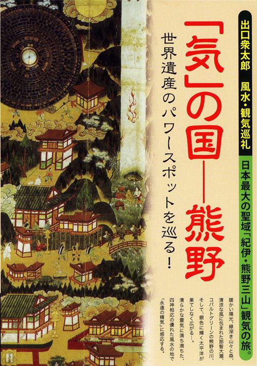 出口衆太郎 風水・観気巡礼 「気」の国ー熊野