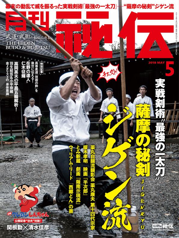 秘伝 2018年 5月号