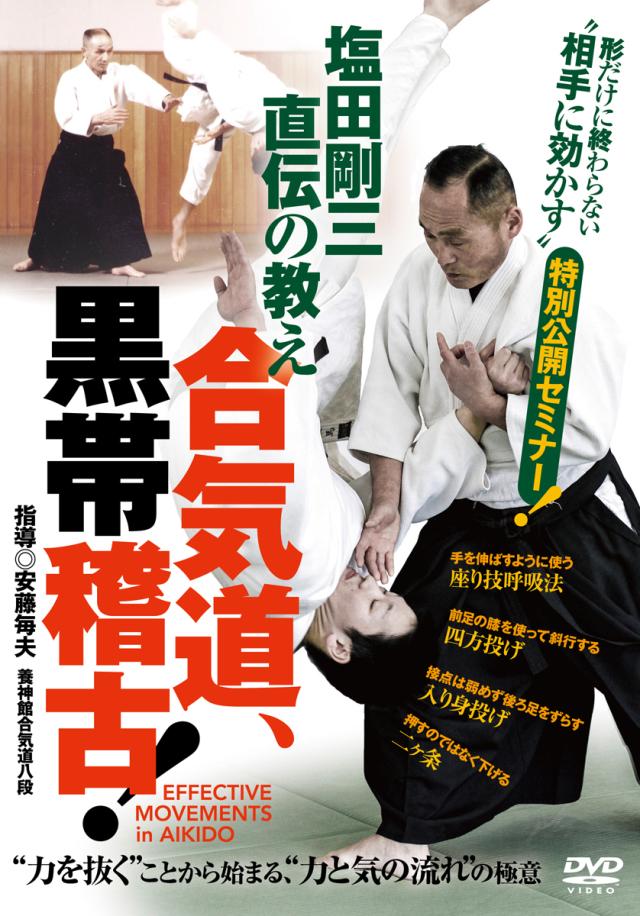 DVD 合気道、黒帯稽古! (8/20発売予定予約受付中!)