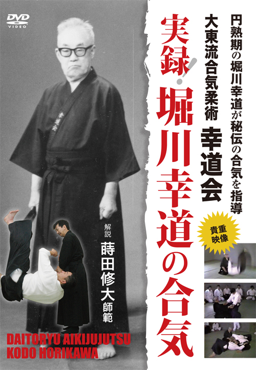 実録! 堀川幸道の合気
