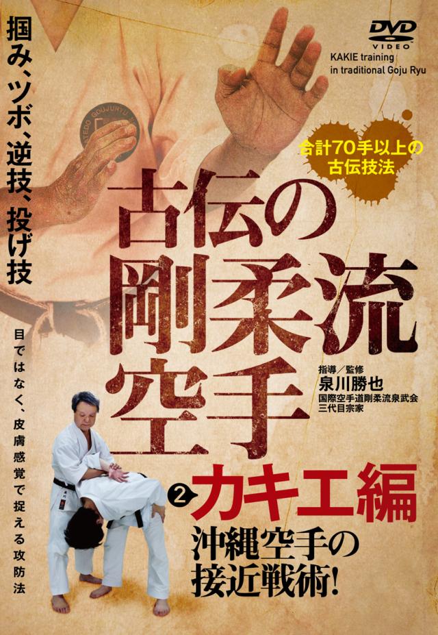 DVD 古伝の剛柔流空手 第二巻 (8/20発売予定予約受付中!)