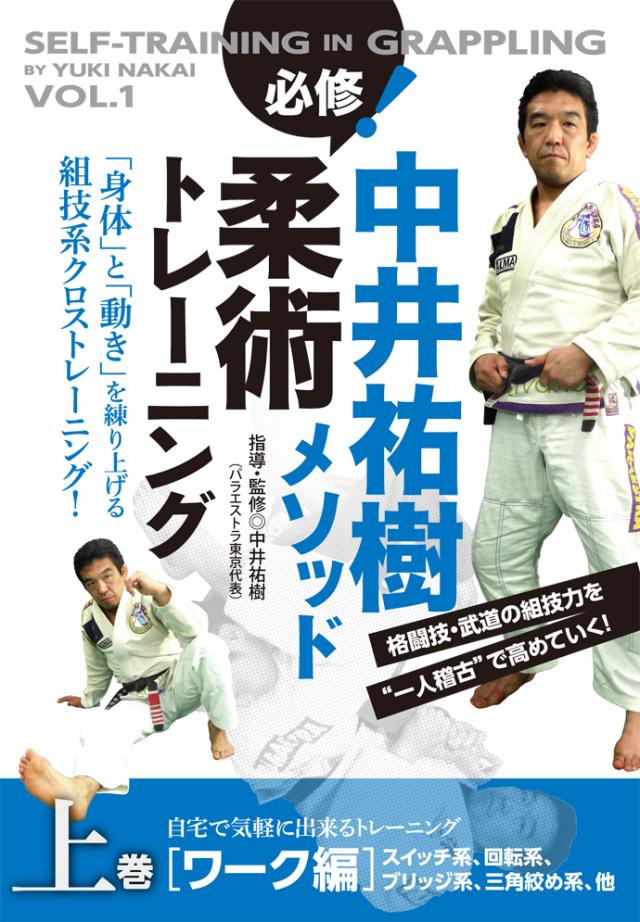 DVD 中井祐樹メソッド 必修!柔術トレーニング 上巻