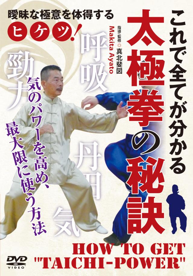DVD 太極拳の秘訣